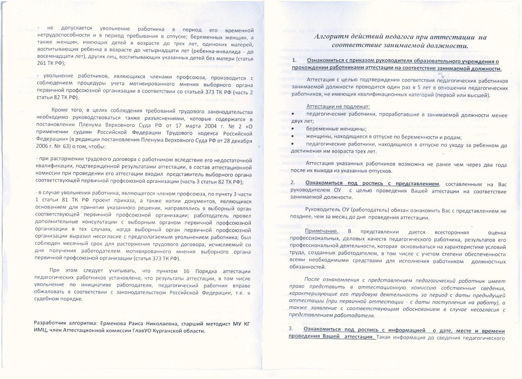 Регистрация (прописка Беларусь)