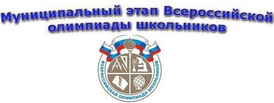 http://pritobolroo.ucoz.ru/Documents/olimpiada/2018-2019/meh_vosh.jpg