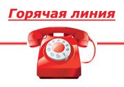 http://pritobolroo.ucoz.ru/Images/Billboards/gorjachaja_linija2.png